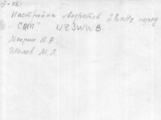 1978 г CQ-M UZ3WWB 0002