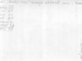 1987 г Полевой день UZ3WWB0002