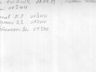 1989 г Полевой День0002