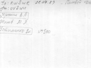 1989 г Полевой день0004